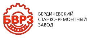 ООО Бердичевский станко-ремонтный завод