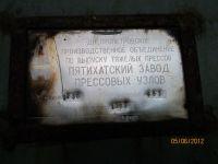 Гидравлический пресс с Н-образной рамой Днепропетровск ДА2238А 1985-Фото 2