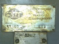Tokarka ciężka KRAMATORSK 1A660/6300 1986-Zdjęcie 3