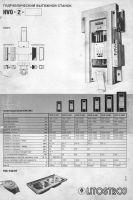 Prasa hydrauliczna bramowa Litostroj HVO-2-630 1989-Zdjęcie 4