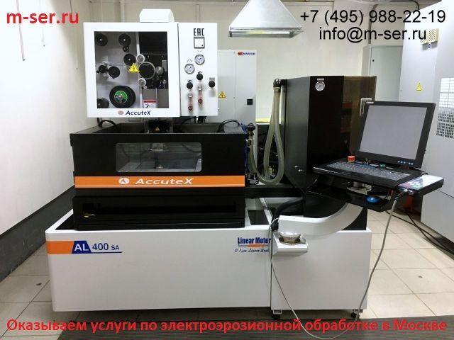 Электроэрозионный вырезной станок ACCUTEX AL-400SA 2020